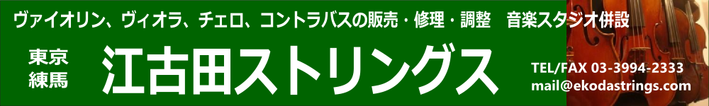江古田ストリングス